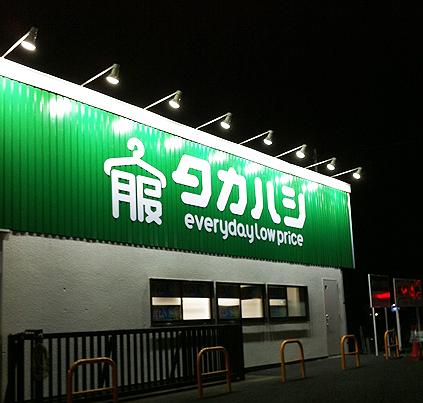 キャミソール1枚○○円?! タカハシ 南町店に行って来ました